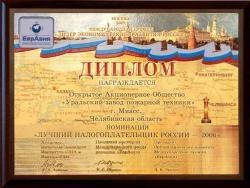 Мы стали лучшими налогоплательщиками России в 2006 году